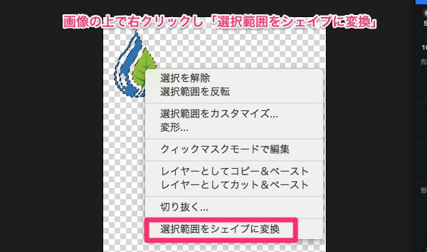 Pixelmator 選択範囲をシェイプに変換