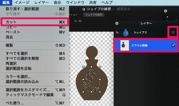 Pixelmator ロゴカット