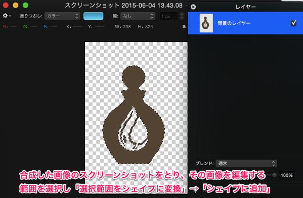 Pixelmator ロゴ作成最後