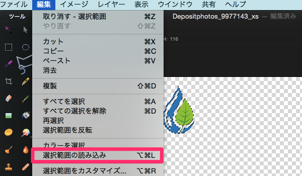 Pixelmator 選択範囲の読み込み